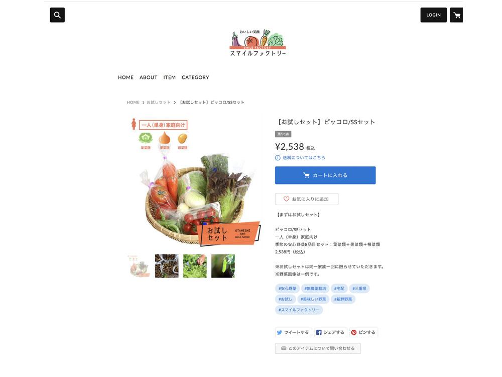 オンラインショップ¥スマイルファクトリ