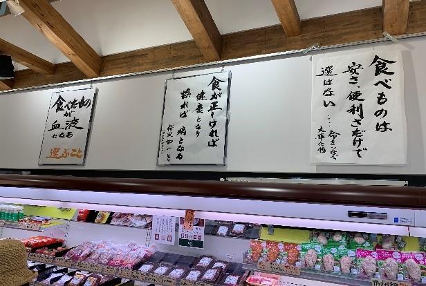 スーパーまるおかの店内に張り出された張り紙